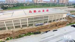 Maanshan China  City pictures : China High speed Rail Ma'anshan east station