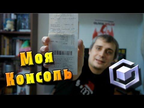 Моя Консоль - Nintendo GameCube