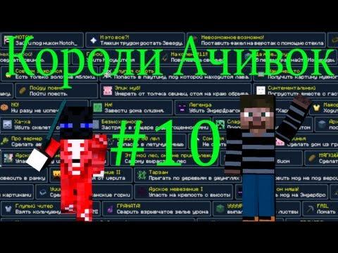 Короли Ачивок #10 ВЫПОЛНЕНО