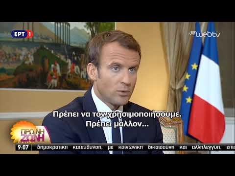 Η Συνέντευξη του Εμμανουέλ Μακρόν στην ΕΡΤ