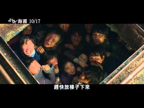 【海霧】中文預告-怒海浩劫篇