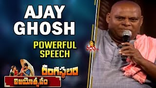 Video Ajay Ghosh Powerful Speech @ Rangasthalam Vijayotsavam || Success Meet || Pawan Kalyan MP3, 3GP, MP4, WEBM, AVI, FLV April 2018