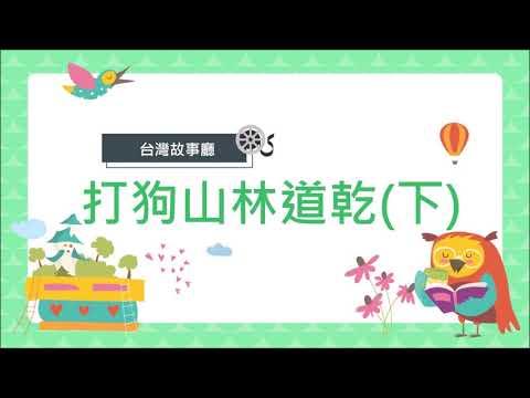 【台灣故事廳】打狗山林道乾_下