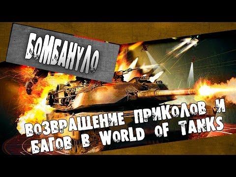БОМБануло : Возвращение приколов и багов в World of Tanks