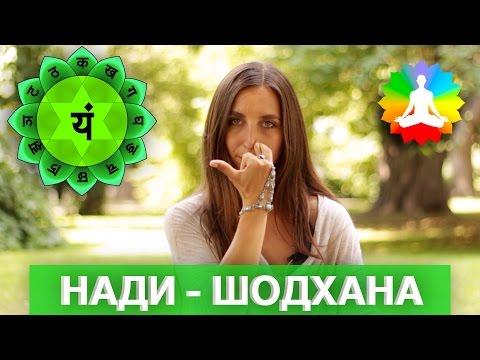 Нади Шодхана.  Отличное дыхание!
