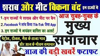 Video Today Breaking News ! आज 13 नवम्बर के मुख्य समाचार, PM Modi News LPG, petrol, gas, Jio, Facebook MP3, 3GP, MP4, WEBM, AVI, FLV November 2018