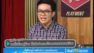 Play Ment 15 July 2013 - Thai TV Show