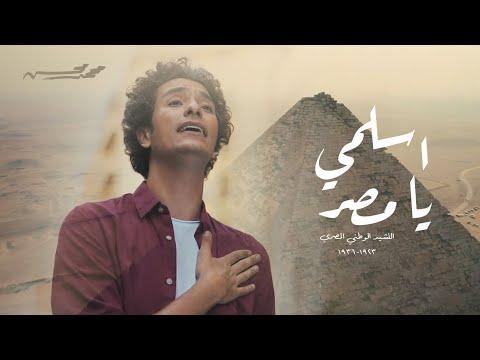 """فيديو- محمد محسن يغني """"اسلمي يا مصر"""""""
