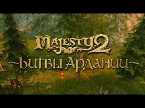 Majesty 2 Битвы Ардании thumb1