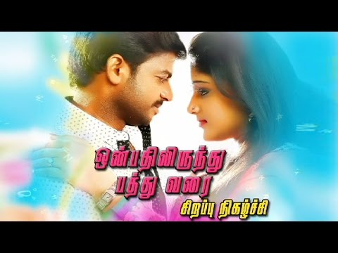 9-irundhu-10-Varai-Making-of-the-Movie-Latest-Tamil-Movie-Sirappu-Nigazhchi-Kalaignar-TV