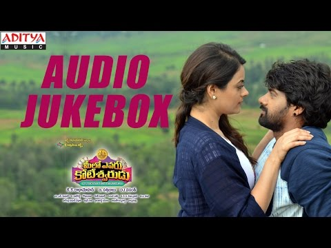 Meelo Evaru Koteswarudu Telugu Movie Full Songs Jukebox II Naveen Chandra, Salloni, Sruthi Sodhi