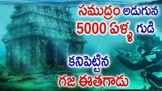Video సముద్రం అడుగున 5000 ఏళ్ళ నాటి గుడి కనిపెట్టిన గజ ఈతగాడు | Old Ancient Hindu Temple Found Under Ocean MP3, 3GP, MP4, WEBM, AVI, FLV Agustus 2018