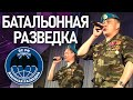 """Группа """"Батальонная Разведка"""" - Батальонная Разведка"""