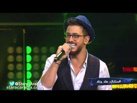 """سعد لمجرد يغني """"سالينا"""" مع علي الفيصل على مسرح """"ستار أكاديمي"""""""