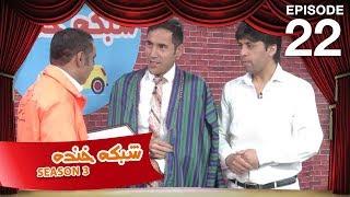 Shabake Khanda - S3 - Episode 22