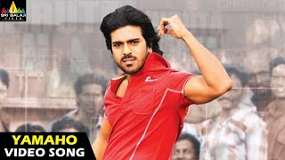 Yamaho Yamma Video Song - Chirutha (Ramcharan, Neha Sharma) -1080p