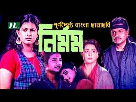 Popular Bangla Movie: Nirmom | Alamgir, Shabana | Super Hit Bnagla Cinema