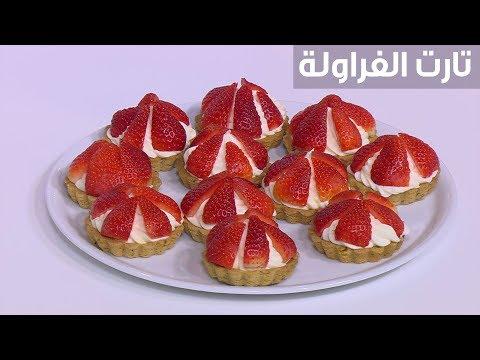 العرب اليوم - طريقة إعداد تارت الفراولة