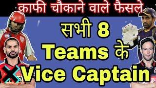 Video All 8 Team's VICE CAPTAIN / चौकाने वाले Vice Captain / MP3, 3GP, MP4, WEBM, AVI, FLV Agustus 2018