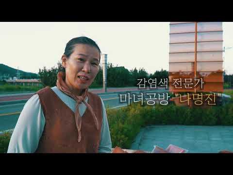 평상홈쇼핑TV_3편_나명진 감염색