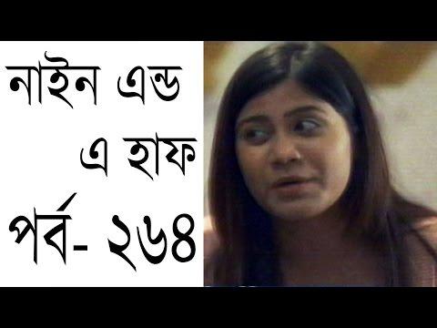 """Bangla Natok """"Nine And A Half"""" Part - 264"""