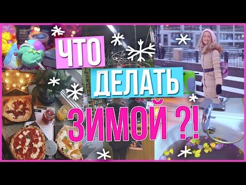 ЧТО ДЕЛАТЬ ЗИМОЙ КОГДА СКУЧНО ❄︎ - DomaVideo.Ru