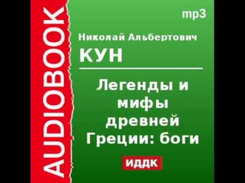 2000085 Chast 1 Аудиокнига. Кун Николай Альбертович. «Легенды и мифы древней Греции: боги»