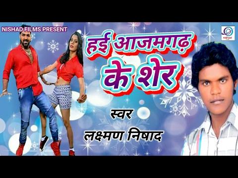 Video Hai Azamgarh Ke Sher - हई आजमगढ़ के शेर - Lakshman Nishad - Jotab Jawani Rotabetar Se - HD Songs download in MP3, 3GP, MP4, WEBM, AVI, FLV January 2017