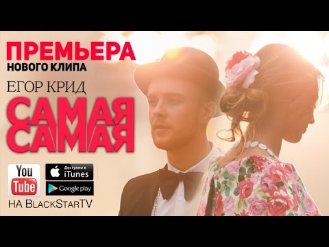 Егор KReeD - Самая Самая (2014)