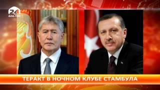 О терракте в ночном клубе Стамбула