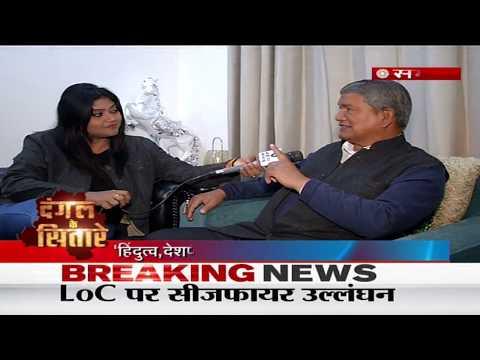 दंगल के सितारे - कांग्रेस के राष्ट्रीय महासचिव हरीश रावत से खास बातचीत