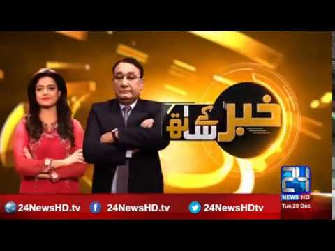 Khabar Kay Sath | CNG Deregulation | 20 December 2016