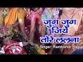Jug jug Jiye Toro Lalna || Superhit Banna Banni Geet In Bundelkhandi ||