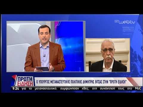 Δ. Βίτσας: Δεν πρόκειται να ανοίξουν τα σύνορα | 05/04/19 | ΕΡΤ