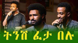 አለማድነቅ አይቻልም | ትንሽ ፈታ በሉ | Ethiopia