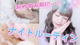 【ナイトルーティーン】私のお風呂上がり〜寝るまでの習慣♡ night time routine