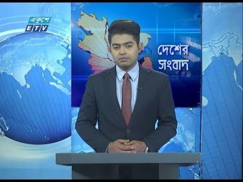 11 AM News | বেলা ১১ টার সংবাদ | 26 March 2020 | ETV News
