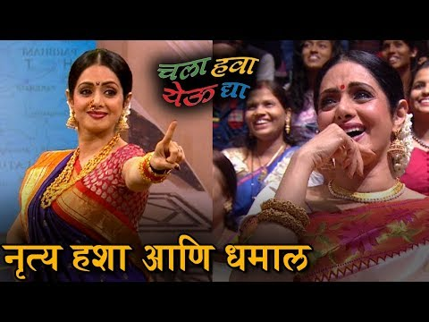 Video Sridevi in Chala Hawa Yeu Dya   Thukratwadi Creates Blast   Mom , Mr.India & English Vinglish download in MP3, 3GP, MP4, WEBM, AVI, FLV January 2017