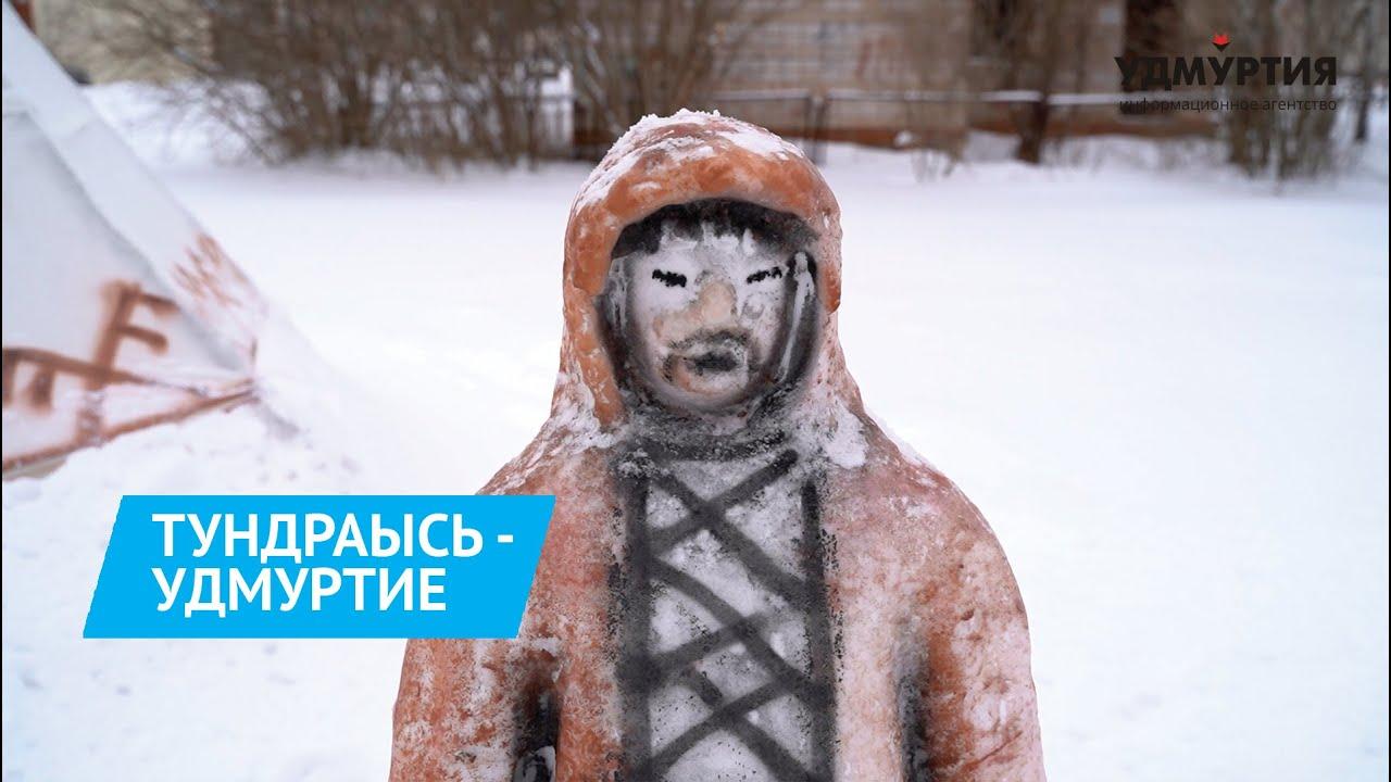 Дворник-суредась Семён Бухарин лымылэсь скульптураос кылдытӥз