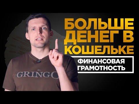 4 СОВЕТА ПО ФИНАНСОВОЙ ГРАМОТНОСТИ - DomaVideo.Ru