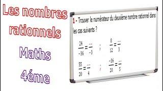 Maths 4ème - Les nombres rationnels Exercice 3