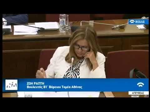Η Ζ. Ράπτη υποστηρίζει ότι ο ΣΥΡΙΖΑ είναι φερόμενο δημοκρατικό κόμμα