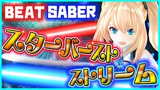 Video 【Beat Saber】アカリかなーやっぱりww MP3, 3GP, MP4, WEBM, AVI, FLV Mei 2018