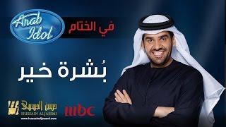 حسين الجسمي بشرة خير vídeo clip