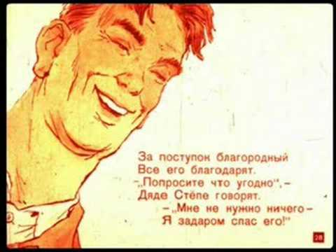 Дядя Стёпа - Диафильмы