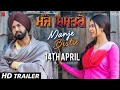ਮੰਜੇ ਬਿਸਤਰੇ : Manje Bistre (TRAILER) | Gippy Grewal, Sonam Bajwa | Rel 14 April | Saga Music