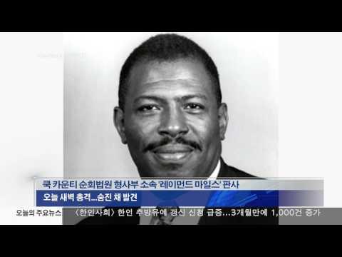 시카고 항소법원 판사 총격 사망 4.10.17 KBS America News