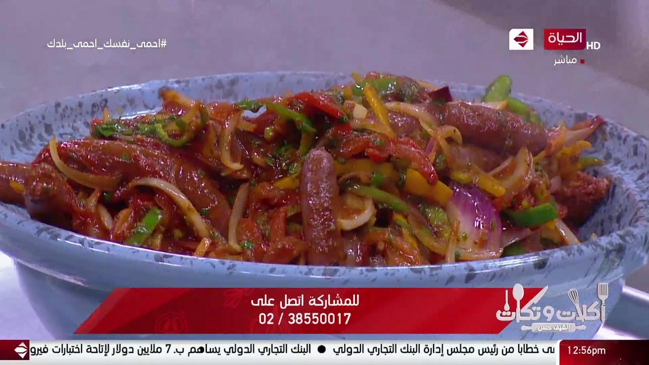 أكلات وتكات | مع الشيف حسن | 11 مايو 2020 - الحلقة كاملة