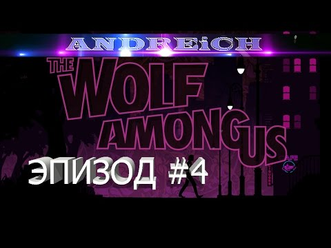 The Wolf Among Us | Эпизод 4 | В ОВЕЧЬЕЙ ШКУРЕ |