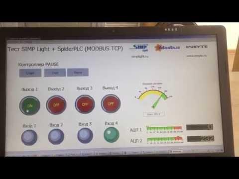 SIMP Light + Insyte SpiderPLC(via MODBUS TCP)